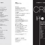 北九州総合デザイナー協会~KDA~2012CREA展に出展します