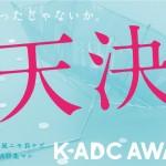 第1回K-ADCアワード2012入選