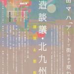 原田マハ講演&懇親会「創造談議・北九州vol.9」