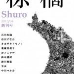 季刊誌「棕櫚shuro」創刊号に作品が掲載されました