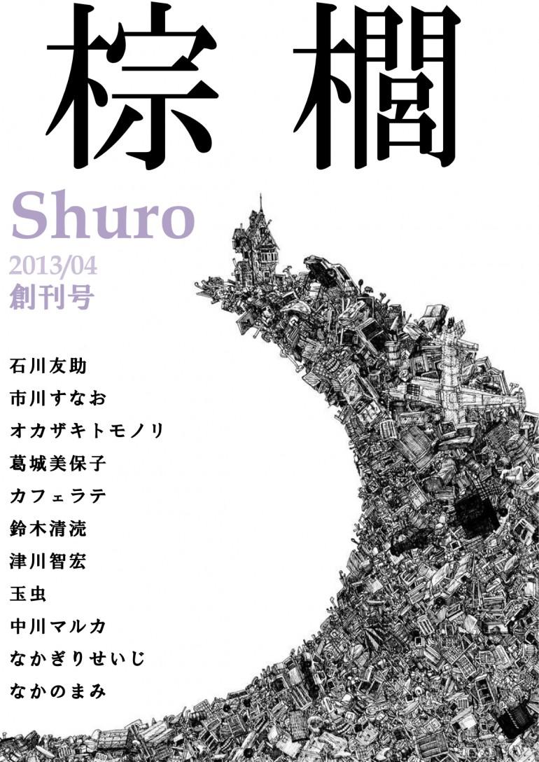 shuro-770x1088