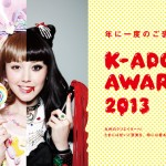 K-ADC AWARD2013 入選