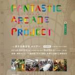 Fantastic Arcade Project – ファンタスティック・アーケード・プロジェクト