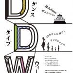 DDW2014〜ダンスダイブウィーク〜