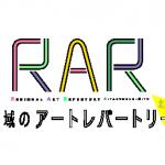 地域のアートレパートリー北九州 サイトデザイン