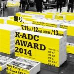 K-ADC AWARD2014 入選