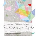 Fantastic Arcade Project「さよならの向こうがわ」ファンタスティック・アーケード・プロジェクト