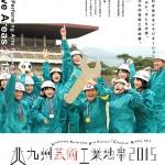 北九州芸術工業地帯2015