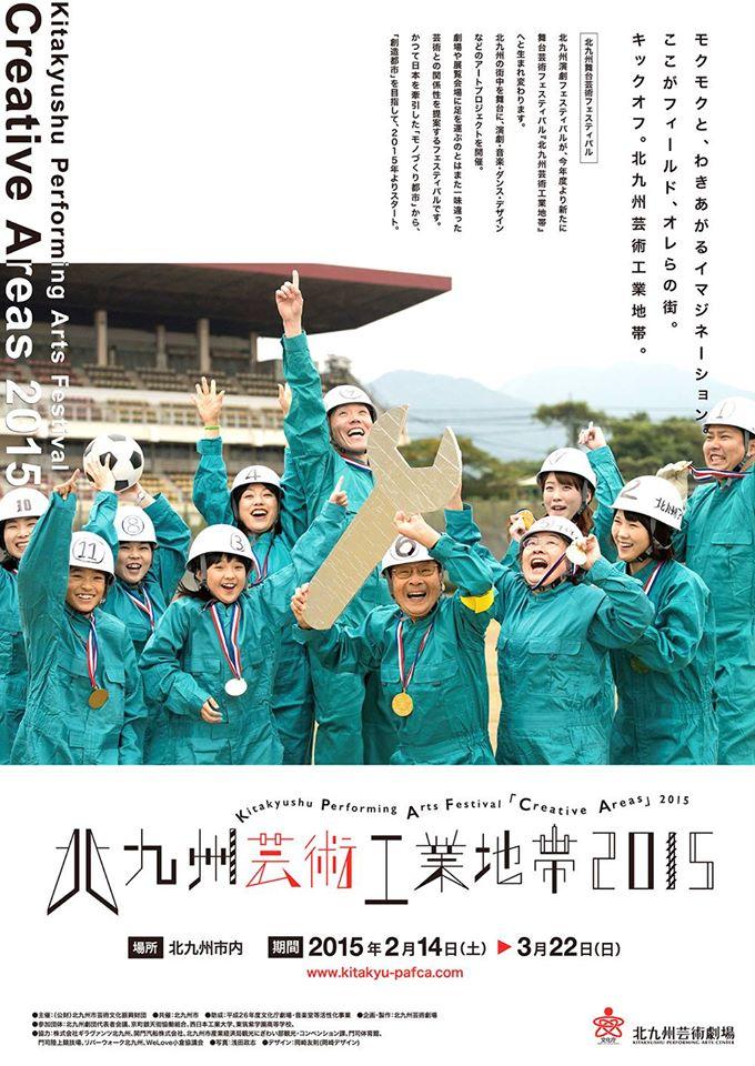 北九州芸術工業地帯2015フライヤー