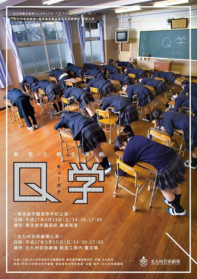 教室で観る演劇「Q学」フライヤーデザイン