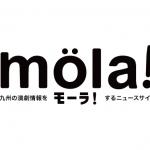 mola!ウェブサイトデザイン