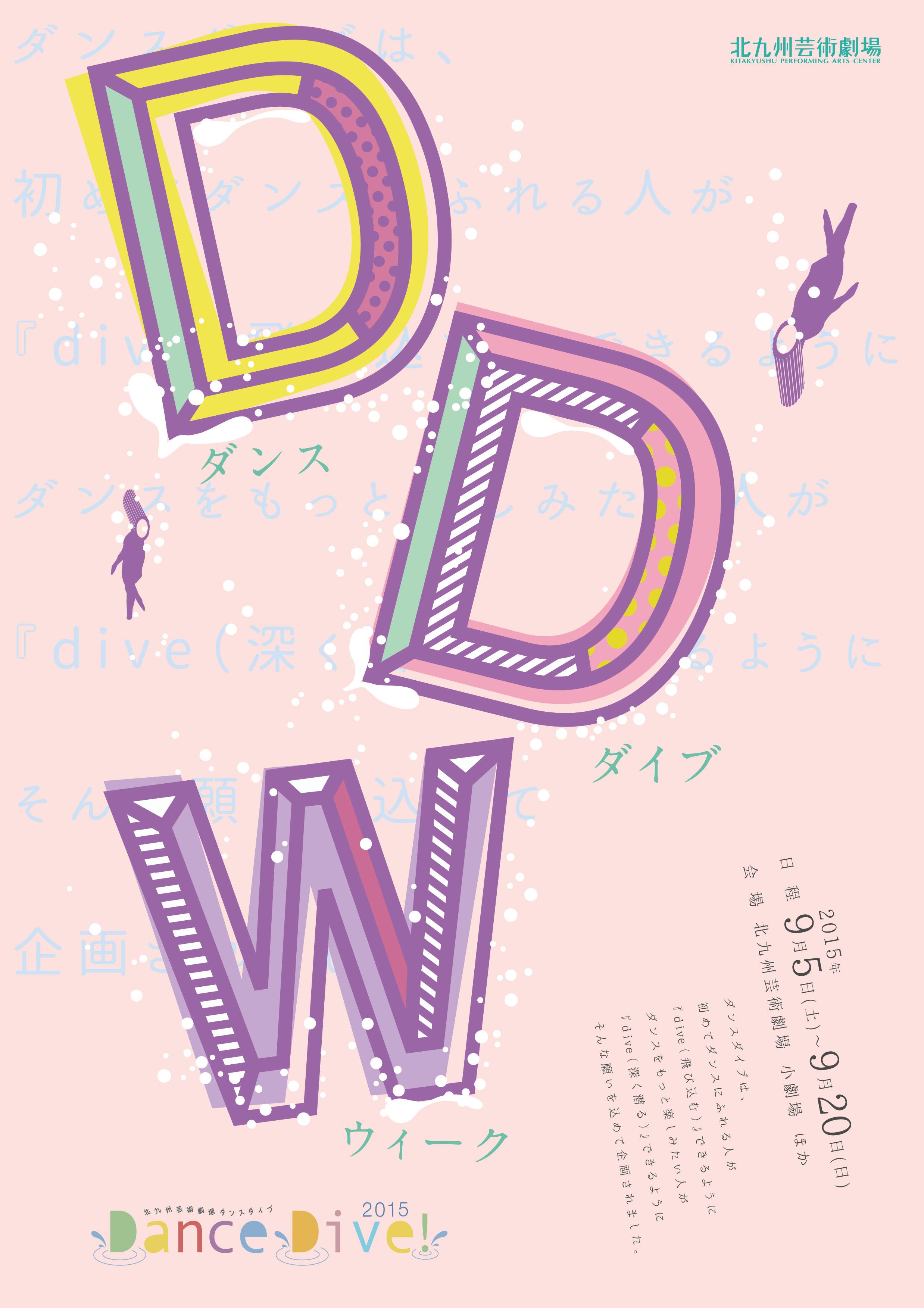 DDW2015
