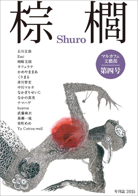 shuro04_cover_F