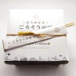 北九州空弁パッケージデザイン