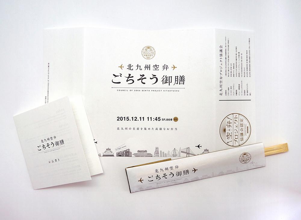 お弁当のパッケージ・箸袋・お品書きデザイン