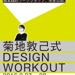 菊地敦己式 DESIGN WORKOUT