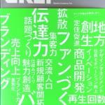 CREF 九州クリエイターズファイル掲載
