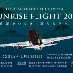 スターフライヤー 「SUNRISE FLIGHT2017」