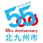 北九州市55周年ロゴマーク