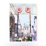 京町銀天街の冊子「地球儀」