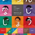 いろんなじじょう〜9色のデザイン展〜